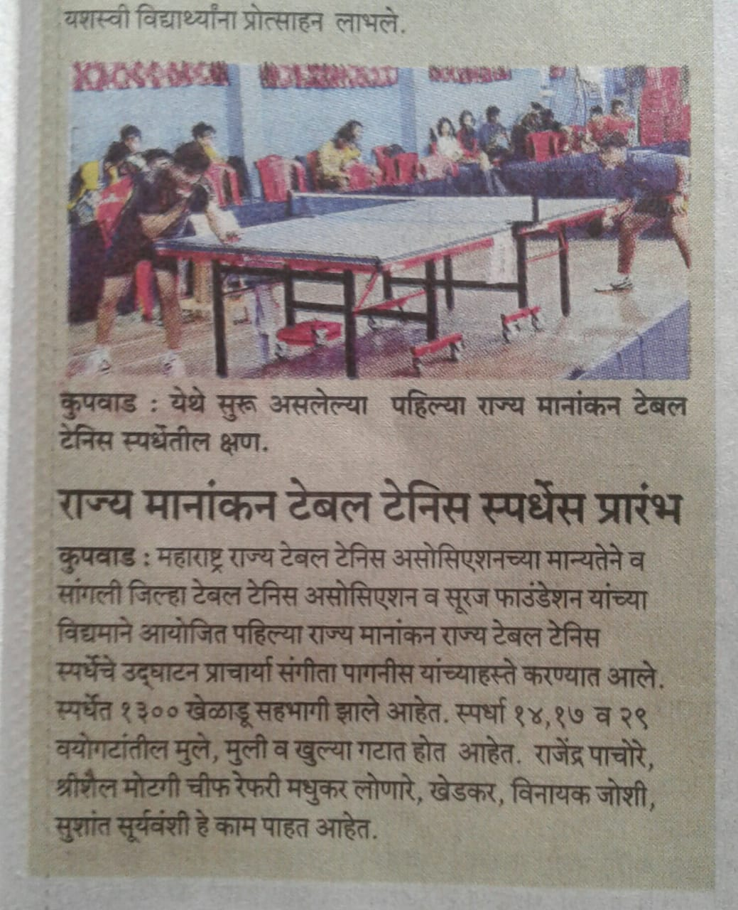Suraj Foundation Cup- Table Tennis Tournament